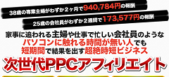 PPC.png